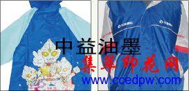 中益PYE热固油墨,印T恤棉/涤混纺,不易堵网环保厂家直销