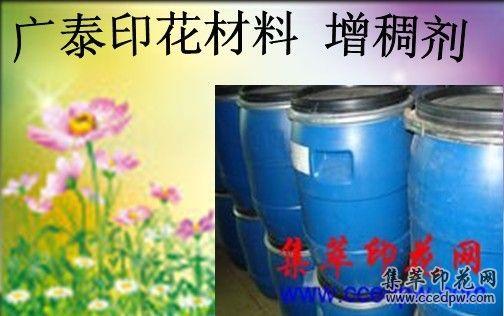 供應PTF增稠劑
