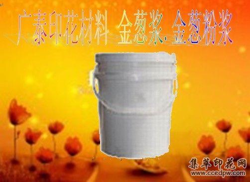 金葱浆/金葱粉