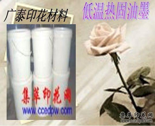 印花材料-低温热固油墨