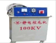 植絨機靜電發生器