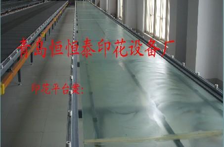 青岛专业生产印花跑台印花流水线台案