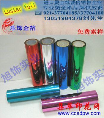 上海烫金纸进口烫金纸日本烫金纸德国烫金纸韩国烫金纸