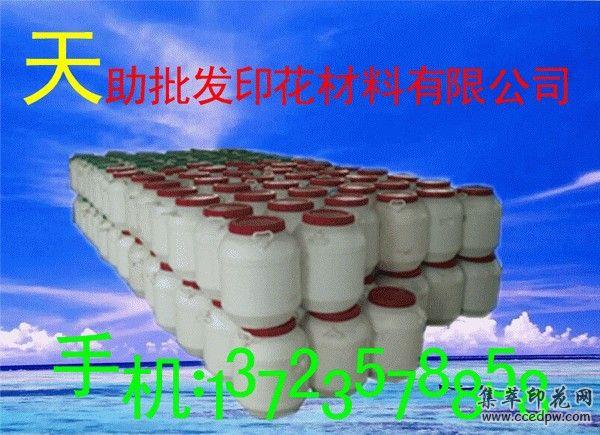 ()廠家直銷天助TZ高力乳化劑印花助劑()