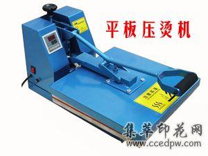 印花辅助设备-平板压烫机