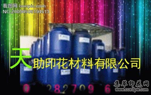 拓展中国市场-天助-通用乳化剂-涂料印花乳化糊-,