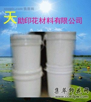 廠家直銷天助T防升華白膠漿防升華透明漿防升華膠漿()