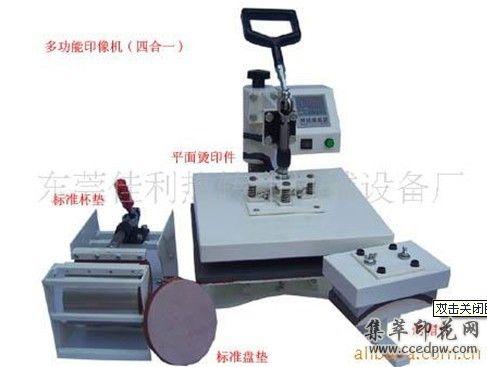 多功能转印机厂家,多功能转印机价格,多功能转印机哪里买,五合一,六合一