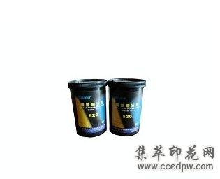 ()厂价直销天助TZ520感光胶()