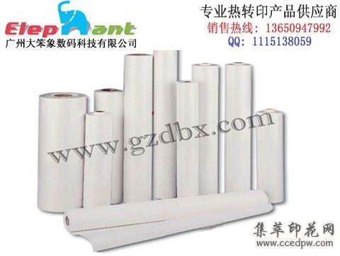 供应高质量160国产热升华转印纸,服装印花纸