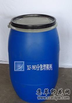 XF-983分散增稠剂