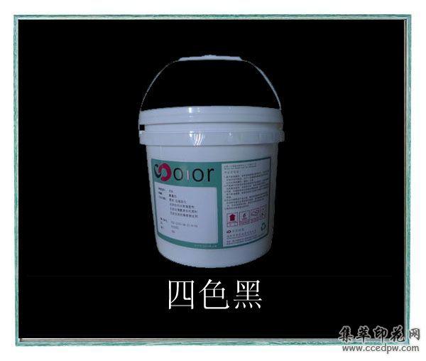 供应环保低温丝印厚板热固油墨(黑深色)