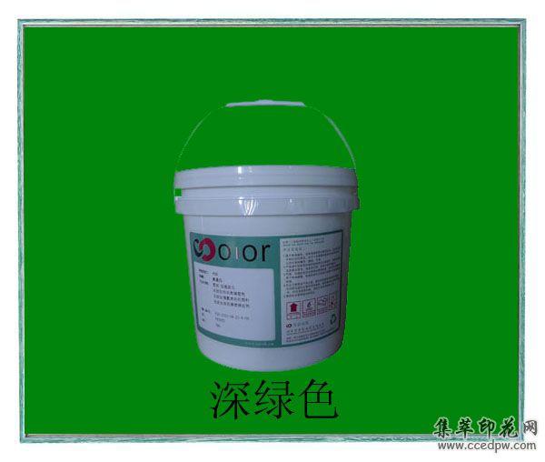 供应环保低温丝印厚板热固油墨(深绿色)