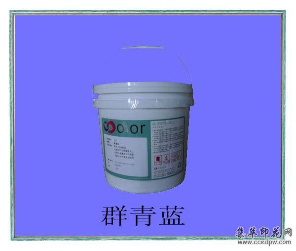 供应环保低温丝印厚板热固油墨(群青色)