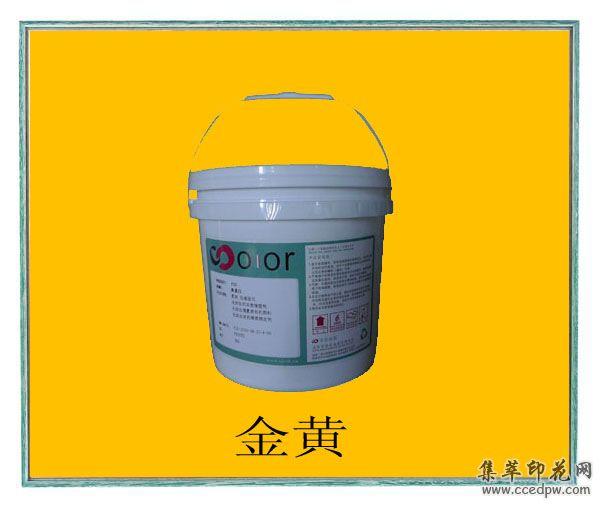 供应环保低温丝印厚板热固油墨(金黄色)