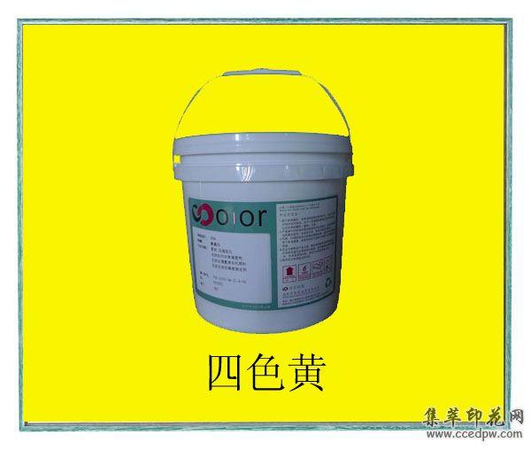 供应环保热固油墨(四色黄)