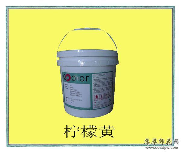供应环保低温丝印厚板热固油墨(柠檬黄)