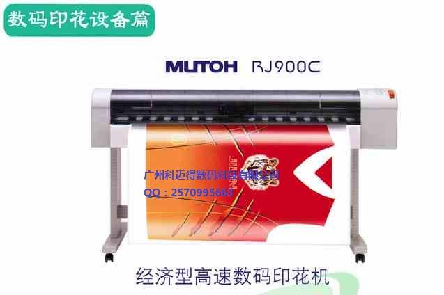 武藤900C写真机供应商