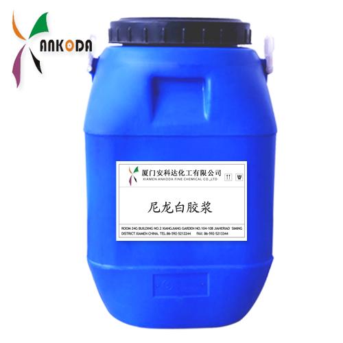 安科达尼龙白胶浆 印染助剂