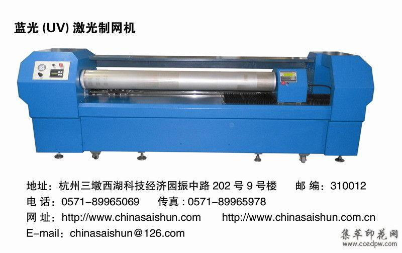 UV圆网激光制网机