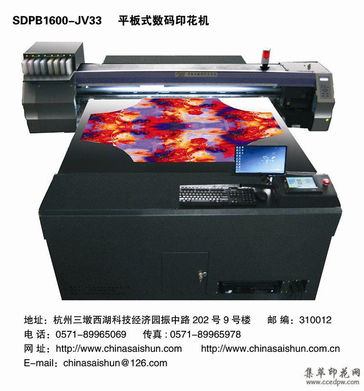 SDPB1600-JV33平板式数码印花机