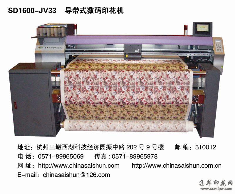 SD1600-JV33导带式数码印花机