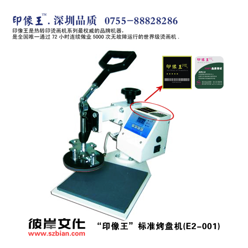 印像王烤盘机数码烤盘机,烫画机——创业草根首先