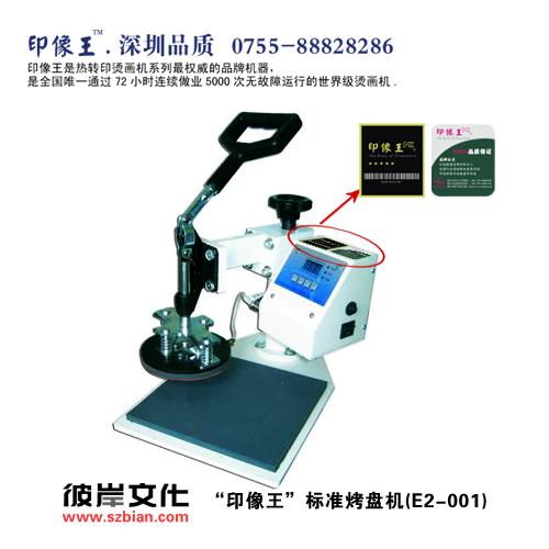 中国第一品牌印像王烤盘机