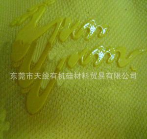 厂家直销透明环保硅胶丝印印花硅胶液体硅胶原材料