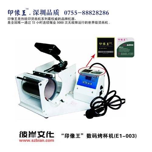 买烤杯机我选择深圳彼岸印像王品牌烤杯机