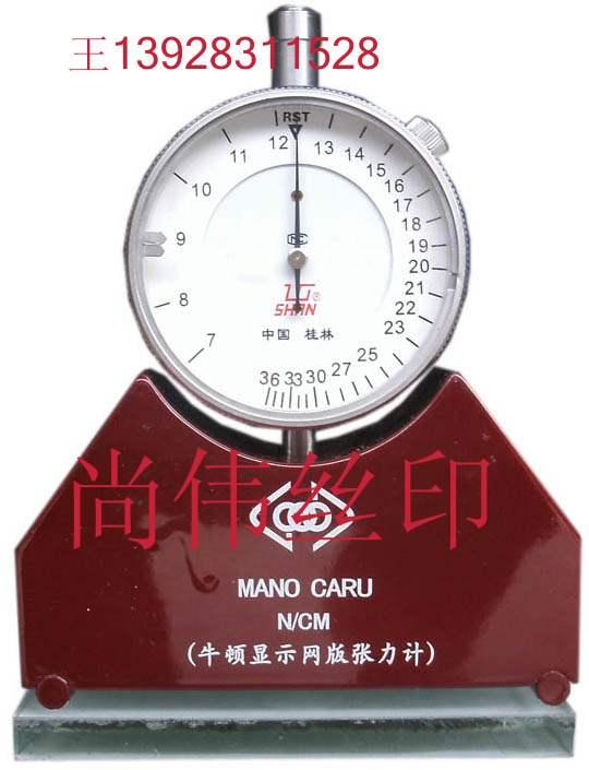 張力計張力表網版面測量表絲印網版張力計