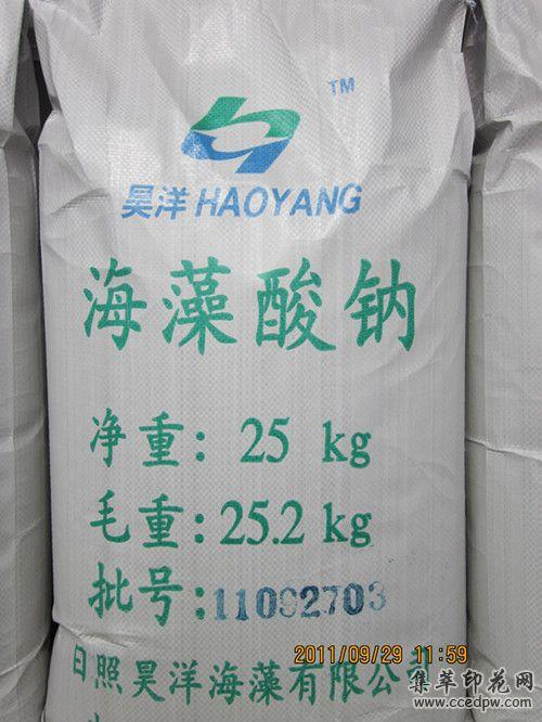 海藻酸鈉,印花糊料