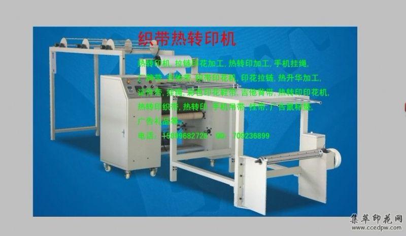 热转印织带印花机,热转印设备,热转印印花机