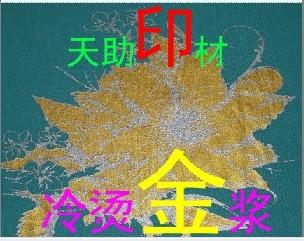【特殊印花】天助TZ-的环保洗水烫金浆