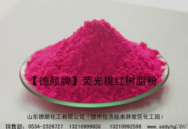 荧光桃红树脂粉
