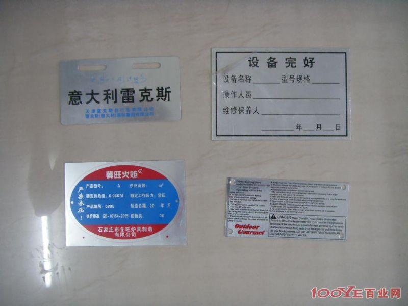 国际畅销品牌-小型铝板标牌打印机