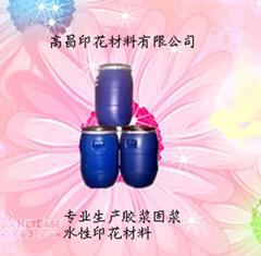 植绒浆助剂,催化剂,铝银浆,水性印花材料,烧花浆,日本固色剂,高昌印花