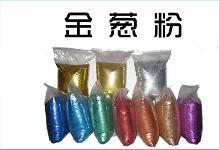 金银片,印花金葱粉,1/128闪光片闪光粉,环保金葱粉