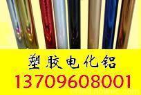 塑料烫金纸,ABS,PP,PC,PS,PVC料烫金纸