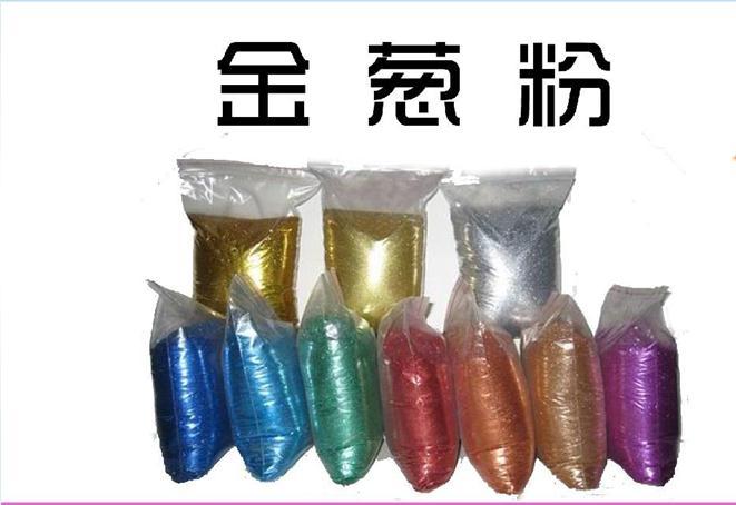 1/256雷射金,雷射红金,1/256雷射银片,镭射金葱粉