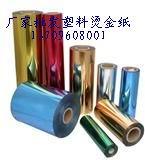 冷烫膜,UV烫金纸,玻璃烫金纸,金属烤漆烫金纸