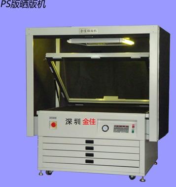晒版机JM-3848