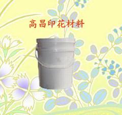 拔印浆,拔白浆,拔彩浆,仿植绒浆,绒面发泡浆,特殊印花材料