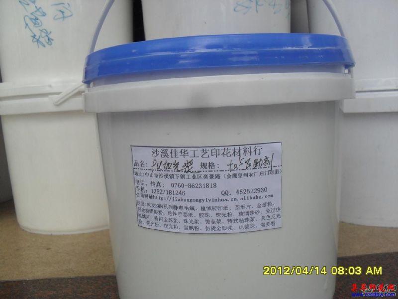 PU加光漿光面漿光漿光油