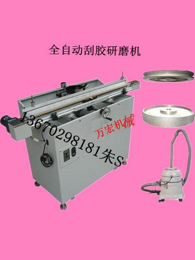 刮胶研磨机全自动刮胶研磨机高精密刮胶磨刀机昆山刮胶磨刀机