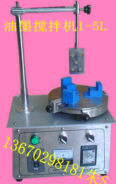 油墨攪拌機油墨分散機錫膏攪拌機