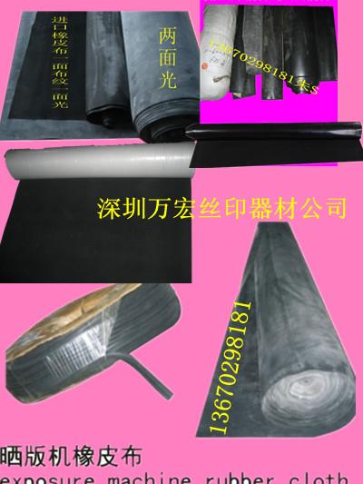 橡皮布晒版机橡皮布进口台叶橡皮布曝光机橡皮布