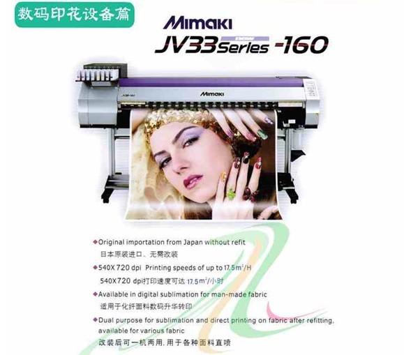 MIMAKI-JV33数码印花机/热转印打印机