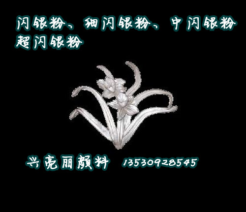 深圳油墨涂料专用铝银粉细白银粉闪银粉采购中心