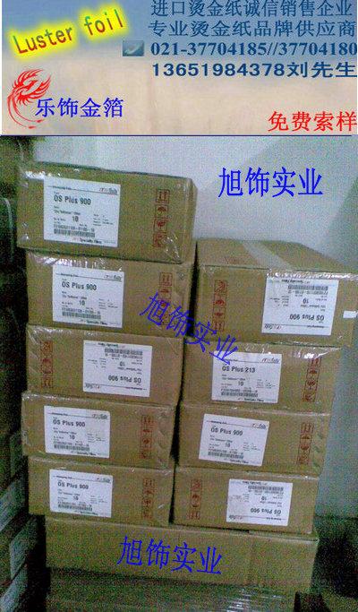 现货供应韩国kolon烫金纸,ITW烫金纸